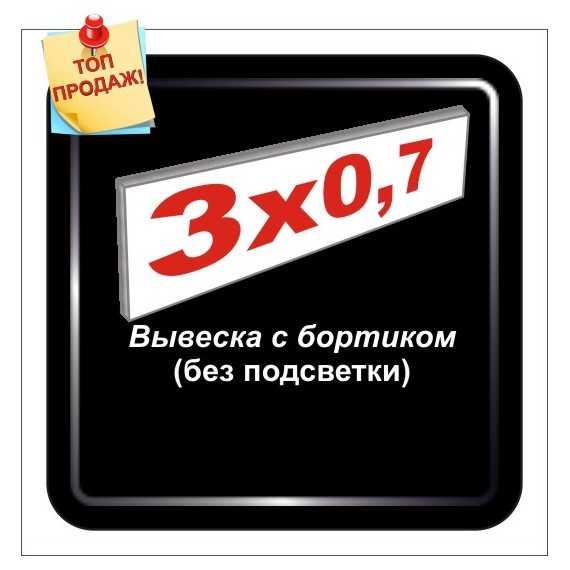Вывеска без подсветки 3м х 0,7м-наружная реклама