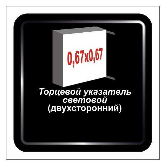 Лайтбокс -указатель световой 2-сторонний , лайтбокс  0,67м х 0,67м