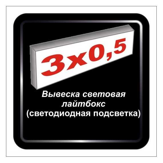 Лайтбокс  3м х 0,5м - вывеска с подсветкой - производство наружки
