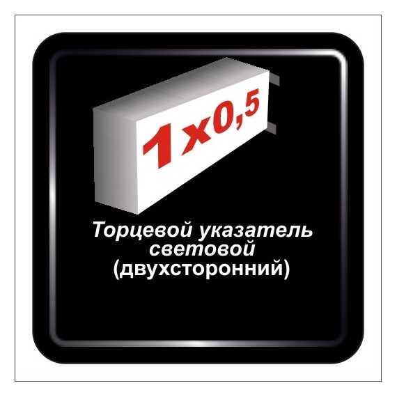 орцевой указатель световой-двухсторонний (СВЕТОДИОДНЫЙ)-1м х 0,5м