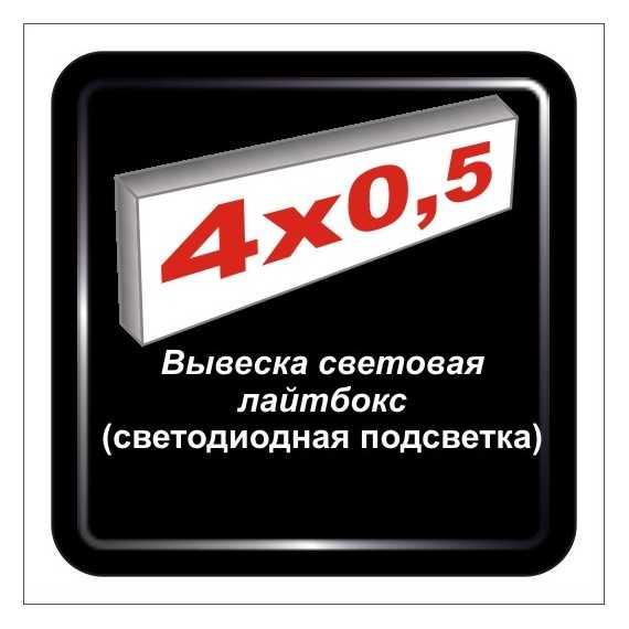 Светодиодный лайтбокс 4м х 0,5м - вывеска световая