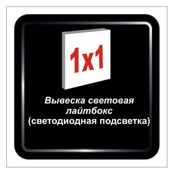 Лайтбокс  1м х 1м - вывеска с подсветкой  - производство наружной рекламы