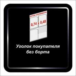 Уголок покупателя без борта - Стенд настенный- 0,74м х 0,48м
