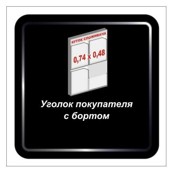Уголок покупателя с бортом - Стенд настенный- 0,74м х 0,48м