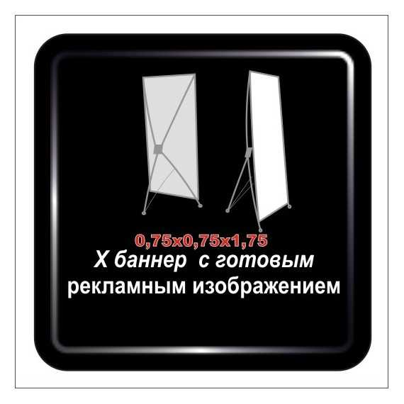 X баннер - 0,85×0,75×1,90м - с готовым рекламным изображением