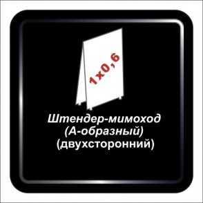 ШТЕНДЕР готовый, МИМОХОД-КНИЖКА 2-СТОРОННИЙ 1М Х 0,6М