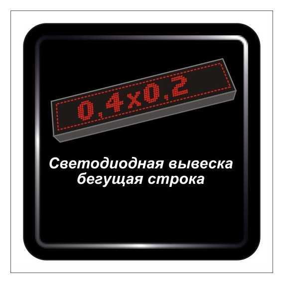 Светодиодная вывеска бегущая строка  - 0,40м х 0,2м