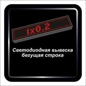 Светодиодная вывеска бегущая строка 1,0м х 0,20м