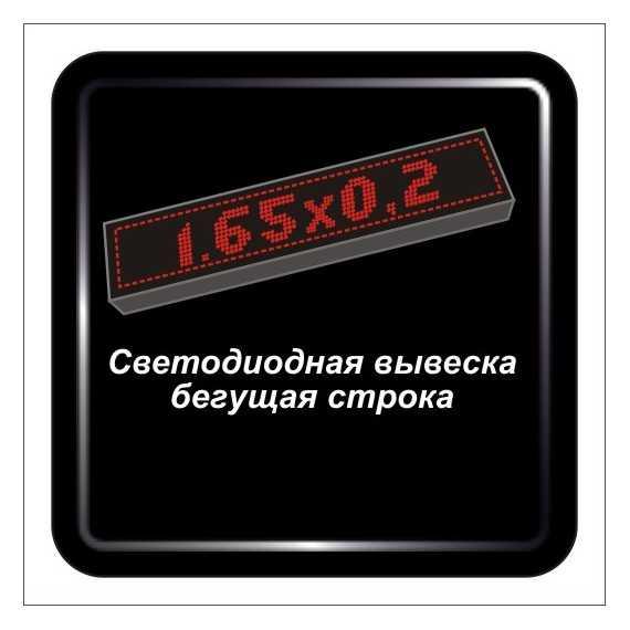 Светодиодная вывеска бегущая строка - 1,65м х 0,20м