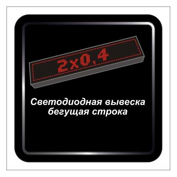 Светодиодная вывеска бегущая строка - 2,0м х 0,4м