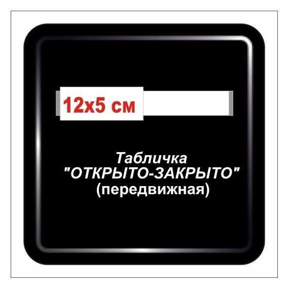 Открыто-закрыто -  табличка передвижная - 12см х 5см
