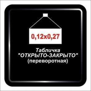 Открыто-закрыто -  табличка переворотная - 12см х 27см