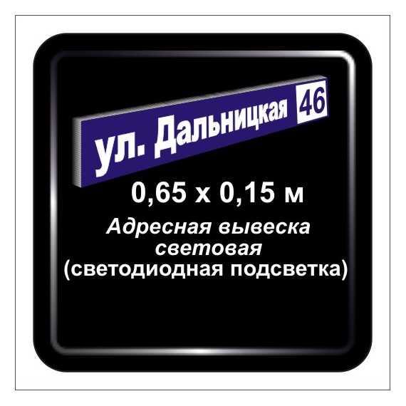 Адресная табличка на дом - световая 0,65м х 0,15м. Лайтбокс