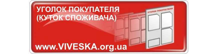 УГОЛОК ПОКУПАТЕЛЯ Киев купить - цена 99 грн| уголок потребителя купить в Киеве| КУТОЧОК СПОЖИВАЧА Киев