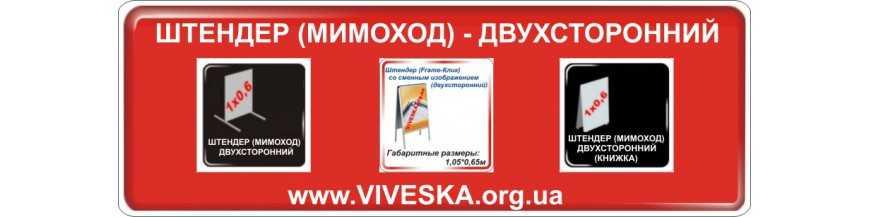 ШТЕНДЕРЫ Киев цены на штендер - 299 грн | ШТЕНДЕР Купить онлайн недорого цена низкая
