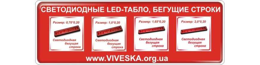 Бегущая строка , светодиодное табло, бегущая строка Киев, бегущая строка Днепропетровск, бегущая строка Донецк